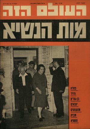 העולם הזה - גליון 1337 - 24 באפריל 1963 - עמוד 1 |