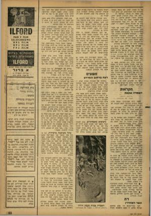 העולם הזה - גליון 1337 - 24 באפריל 1963 - עמוד 11 | את כל העתון לבדם. לא נמצאו כתבים־ מתנדבים מבין הסטודנטים, וגם קונים וקוראים נמצאו רק בקושי, ובמיספר דל. חיש מהר נגנזה התוכנית לפרסם ירחון, הוחלפה ברעיון לפרסם