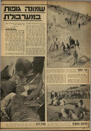 העולם הזה - גליון 1337 - 24 באפריל 1963 - עמוד 14 | במערבולת וזתישבו על כר הדשא שממול כשהם ממררים בבכי. הם לא היו יחידים שם. שעה קלה אחרי ששודרה בקול־ישראל הידיעה על האסון שאירע לתלמידות סמינר בית־יעקוב