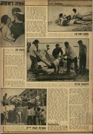 העולם הזה - גליון 1337 - 24 באפריל 1963 - עמוד 15 | מקום הטביעה !רקע — האוניות, ועל החוף — המצילים. מישטח המיס השקט המשתרע עד לסלעים (במרכז התמונה) ,הוא שהיטעה את הנערות, שנכנסו למערבולת. האיש משמאל הוא קצין