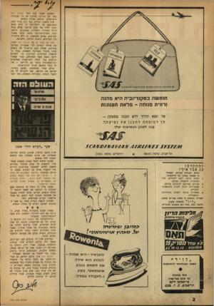 העולם הזה - גליון 1337 - 24 באפריל 1963 - עמוד 2 | בשבוע שעבר שוב הפר העולם הזה קשר של שתיקה, שהקיף את כל העתונות הישראלית. הנושא: מחלת הנשיא. ערב הופעת הגליון, כבר היה ברור לחוג המצומצם של יודעי־דבר כי קיים
