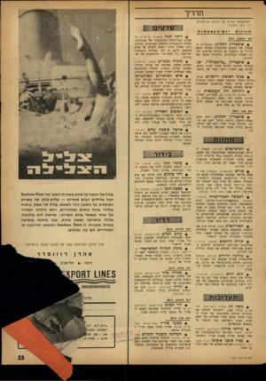 העולם הזה - גליון 1337 - 24 באפריל 1963 - עמוד 23 | חרריך העולם הזר, ממליץ מה לראות, מה לשמוע, היכן לבקר השבוע: חגיגות יום־העצמאות יום ראשון 28.4 , • איצטדיון רמת־גן. התזמורת הצבאית של הנשים הסקוטיות במרכז מופע