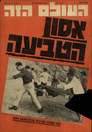 העולם הזה - גליון 1337 - 24 באפריל 1963 - עמוד 24 | מ ם 6ד 1337 המחיר