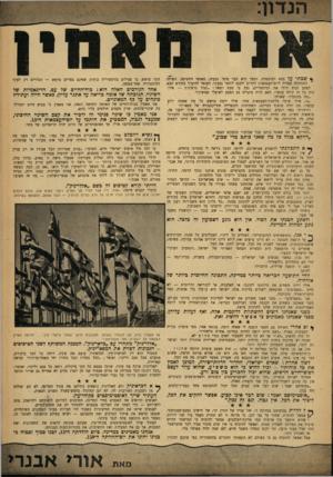 העולם הזה - גליון 1337 - 24 באפריל 1963 - עמוד 5 | * שבתי על כסא המיספרה. הספר הוא חבר מימי גבעתי, מאנשי החטיבה. השיחה התגלגלה מאליה ליום־ר,עצמאות הקרוב ולכנס לוחמי גבעתי, העומד להיערך בחודש הבא. לפתע הניח