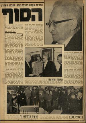 העולם הזה - גליון 1337 - 24 באפריל 1963 - עמוד 6 | המדינה עקבה בחודה אחו מאבקו האחרון ייאוש. עוד לפני שבועיים, כאשר שכב הנשיא בבית־חולים הדסה, ידע זאת דויד בן־ גוריון. גם שם היה האורח היחיד שהורשה לבקרו, וכפי