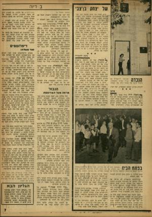 העולם הזה - גליון 1337 - 24 באפריל 1963 - עמוד 7 | של יצחק בן־צבי ,לרוע המזל, אין פרטן הקיבה יוצר קבוצתי של סימפטומים, שלפיה ניתן להבחין .בקיומו בשלב שעדיין מאפשר לטפל במח־לה ביעילות כלשהי. מתוך סטטיסטיקה