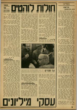 העולם הזה - גליון 1337 - 24 באפריל 1963 - עמוד 8 | במדינה בריאות מים, מים ב ש שון מה אתה יודע על המים? מן הסתם — שככל שאתה ש, תה יותר אתה מזיע יותר — שהם גורמים למחלות־קיבה אם שותים אותם יחד עם סירות ושאין