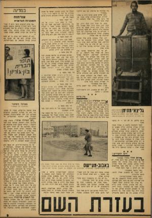העולם הזה - גליון 1337 - 24 באפריל 1963 - עמוד 9 | בין מפולניה או מרוסיה, קנו כאן דירות.״ ״בכמה?״ ״לפני שלוש שנים, עלתה דירה 15 אלף.״ הדירות הבלתי־גמורות עדיין מכרו עכשיו ב־ 24 אלף .״מה אתה מתפלא? כל קבלן מוכר