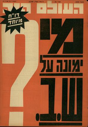 העולם הזה - גליון 1338 - 2 במאי 1963