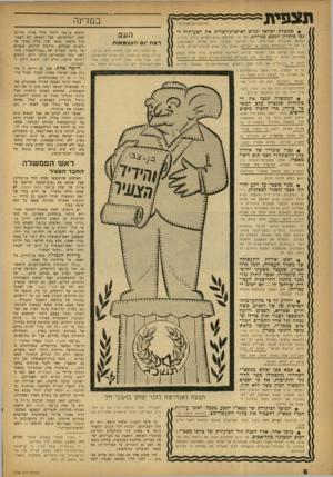 העולם הזה - גליון 1338 - 2 במאי 1963 - עמוד 6 | תוך שבוע אחד הם עמדו דום שלוש פעמים — לזכר חללי השואה והמרד, לזכר האלפים שהתקבצו סביב דויד בן־גוריון, שעה שנשא את נאום־ההספד הרישמי על ארונו של יצחק בן־צבי