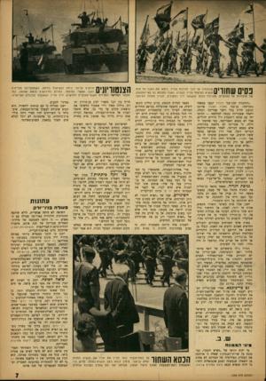 העולם הזה - גליון 1338 - 2 במאי 1963 - עמוד 7 | מאות אלפי האזרחים הצעירים והעולים החדשים שאינם יודעים את האמת, קיבלו מן הנאום את הרושם כי הגדודים היהודיים במלחמת העולם הראשונה הם פרי יצירתו של בן־גוריון,
