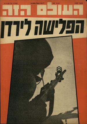העולם הזה - גליון 1339 - 8 במאי 1963