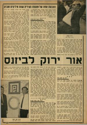 העולם הזה - גליון 1339 - 8 במאי 1963 - עמוד 11   הצבעה אחת שר מועצת העיריה שווה מיליונים טובים בעתונות היומית הופיעו מאמרים, הסיעה הליבראלית בעיריית תל־אביב קיימה אסיפה סוערת, בה נאלץ חייכל רמות, יו״ר וועדת