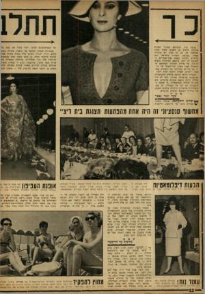 העולם הזה - גליון 1339 - 8 במאי 1963 - עמוד 12   צרפת ערה למתרחש באיזור המזרח התיכון, הרגיע גם השבוע משרד החוץ הצרפתי. כן, כן, זה נכון. יש עובדות אפילו. בבקשה. השגריר בישראל, ז׳אן בורדיים השקיף בשבת