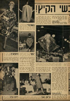 העולם הזה - גליון 1339 - 8 במאי 1963 - עמוד 13   ;ירוק, היא ־,אשד, 1של בעלי קרא כ בעו. מחירן הזול ביותר של שמלות קרר,איי, הוא 600 דולאר. האיש לא לקח בחשבון את שומרי־הראש של גברת היוצאת לרהב במחשופו. הארוש