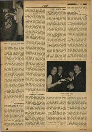 העולם הזה - גליון 1339 - 8 במאי 1963 - עמוד 15   או ד ירו ק 6 אנשי (המשך מעמוד ) 11 כי באותו זמן חלו בעיריית תל־אביב חילופי משמרות. קמה קואליציה אחרת ובראש ועדת ד,תג, עד, נעמד חייכל רמות. 20 שנה בריס **אותו