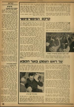 העולם הזה - גליון 1339 - 8 במאי 1963 - עמוד 19   מסויימות. אם תטיל עונשים על קבוצות אשמות, יהיו אלה עונשים בלתי־חוקיים, שתוקפם הוא מפוקפק, שכן עצם הקמת הוועדה היא בלתי־חוקית. בעוד שתקנון ההתאחדות מסמיך את