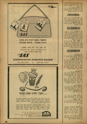 העולם הזה - גליון 1339 - 8 במאי 1963 - עמוד 23   האחרון בטרילוגיה הקולנועית של מיכאל אנג׳לו אנטוניוני. עלילה מתמשכת ומייגעת, מישחק מעולה. 0יחסים מסוכנים (ארמון, חיפה) איך לבגוד ולעשות את בן־הזוג למאושר? תרשים