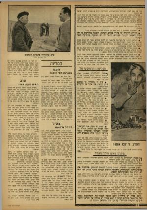 העולם הזה - גליון 1339 - 8 במאי 1963 - עמוד 6   ייד בכל עת נשק לאיזון רצוף של מאזן־ד,כוחות, והתחייבות לחוש א־טומטית לעזרת ישראל אם תותקף. (בסוגריים נוסיף: אילו חיינו במציאות של , 1949 אפשר היד. להכריז על יעד