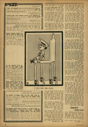 העולם הזה - גליון 1339 - 8 במאי 1963 - עמוד 7   גוריון במקום חופשתו. הוא מסר לו את תגובת הגרמנים על מסע ״האיש הקטן״, הביע את הערכתו כי מסע זה עלול לגרום נזק חמור לישראל, בשטחי־סיוע היוניים. כעבור יומיים נקרא