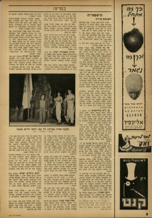 העולם הזה - גליון 1339 - 8 במאי 1963 - עמוד 8   אנשי גבעתי עצמם קראו לחטיבתם בשם־חיבה משלהם :״חטיבת מירד,״ .מירד, לא היתד, בחורה (אף שגבעתי שפע נערות בשם מירד״ ופלוגת שועלי־שמשון בלבד כללה ״מירד, שחורה״