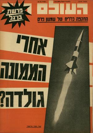 העולם הזה - גליון 1340 - 15 במאי 1963