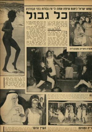 העולם הזה - גליון 1340 - 15 במאי 1963 - עמוד 13 | שמש ׳שואל נימעט שיזכה אוחה־נ׳ אין גבורות בפגי הבוהים כלג בו ל הייתי צריכה גם להגיד להם כי יש לי דודה יהודיה, שהתחתנה עם יהודי פולני והמדליקה נרות בשבת. בכלל,