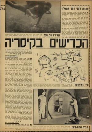 העולם הזה - גליון 1340 - 15 במאי 1963 - עמוד 16 | מתחת לפני הים מתגרה **1שהים חללן, והמים שקופים במפרץ קיסריה, נוחתים שבעד, אנשי־צפרדע על קרקעית־הים שבעה יצורים — ארוזים היטב בחליפות גומי שחורות,