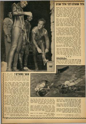 העולם הזה - גליון 1340 - 15 במאי 1963 - עמוד 17 | שנעלם לפני אדני שנים מצולות־הים. הוא שמע על טירדות החול והציע להשתמש במכשיר אלקטרוני חדיש, אותו המציא אז בדיוק ידידו האמריקאי, פרופסור אג׳רטון, שהמציא גם את