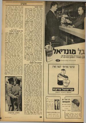 העולם הזה - גליון 1340 - 15 במאי 1963 - עמוד 18 | אנשי אי פו ר מומב כאשר נפתח השבוע מועדון־העיתונאים, בפגישה חגיגית עם מי שהיה היועץ המש־פטי לממשלה, גדעון האוזני, החליטו העיתונאים להפגין את גינוני הטכס שלהם.