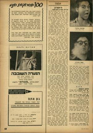 העולם הזה - גליון 1340 - 15 במאי 1963 - עמוד 19 | אמנות תיאטרון עליז ה ארץ הפראות במאי כן־גריון שניים אוחזים ב שחקני ת בשירי סיפור הפרברים, בפני במאי הסרט, רוברט וייז .״בעצם, זה היה כך,״ התלוצץ הוא ,״רוברט