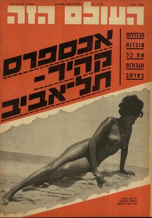 העולם הזה - גליון 1340 - 15 במאי 1963 - עמוד 24 |