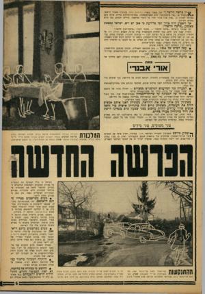 העולם הזה - גליון 1340 - 15 במאי 1963 - עמוד 5 | ומי שאומר בישראל ״פרשה חדשה״ — כוונתו לומר :״פרשת־לבון חדשה.״ הרעיון עצמו אינו חדש. כבר למחרת התפוצצות עניין בן־גל, הצביע העולם הזה על הדימיון המפתיע בין פרשת