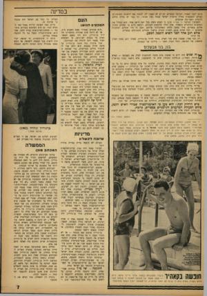 העולם הזה - גליון 1340 - 15 במאי 1963 - עמוד 7 | במדינה ביחס לנשק האסור, המיוצר במצרים. העילם לא האמין לה. לעומת זאת הופנתה תשומת־לב העולם להאשמות כאילו מייצרת ישראל עצמה נשק אטומ• ,וכי כבר יש בידיה טילים