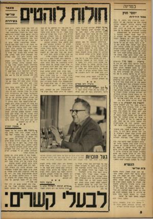 העולם הזה - גליון 1340 - 15 במאי 1963 - עמוד 8 | במדינה מאמר יחסי חוץ ג בו ל הידידו ת לדויד בן־גוריון היה נידמה, כי בכל מיקרה ישיג את מבוקשו: אם יחן הנשיא קנדי ערובות ברורות להבטחת גבולות ישראל — מה טוב. לא