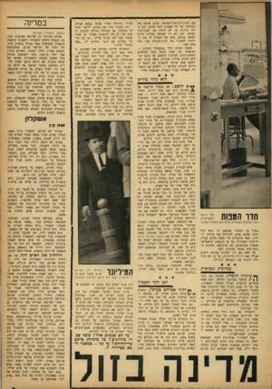 העולם הזה - גליון 1340 - 15 במאי 1963 - עמוד 9 | עם הקרן־הקיימת־לישראל. ברגע שראה את המלצתו של לוי אשכול לגבי בהרב, ידע כי זהו מיקרה בו יש להזיז את העקרונות הצידה. לכן, לא רק שאישר מכירת קרקע למשה בהרב, אלא