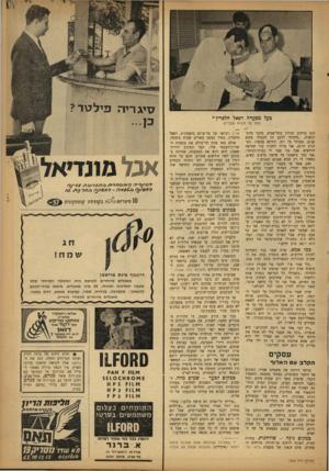 העולם הזה - גליון 1342 - 29 במאי 1963 - עמוד 11 | פעל מסעדה רפאל הלפרין* מלח על זנבות עכברים קטן ברחוב זבולון בתל־אביב, מדבר בהתרגשות .״חיכיתי לרגע זה למעלה משש שנים. ספרתי כל יום. ודווקא עכשיו, כשהגיע הרגע,