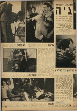 העולם הזה - גליון 1342 - 29 במאי 1963 - עמוד 13 | |הזמין, חברה הסכימה גיה פלטשר — מלווה בחברים פרטיים — רוקדת. ״יותר חיים,״ מתפרץ הבמאי ,״דברו ביניכם.״ ״אין לי על מר, לדבר,״ מתלוננת נערת פלטשר לידי. ״אפשר לדבר