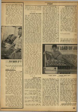 העולם הזה - גליון 1342 - 29 במאי 1963 - עמוד 14 | אנשים לא תה״נה הדלפות בטקס השבעתו של נשיא המדינה השלישי, שגיאור זלמן שזר, שנערך השבוע בכנסת, הותרה הכניסה לצלמי עתו־נות וקולנוע. אחת שלא יכלה לשאת את המהומה,