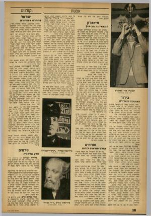 העולם הזה - גליון 1342 - 29 במאי 1963 - עמוד 18 | .קולנוע אם נ 1ת מתצוצרת הזהב שלו הוא קול שכדאי לשמוע אותו. תיאטרון הבמאי נגד הב*מרי8 כל הזמן גלולות. השפעת הזמן, כנראה. במשך שתי שנות שהותו בגרמניה, הספיק