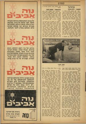 העולם הזה - גליון 1342 - 29 במאי 1963 - עמוד 21 | ספורט הידע למכשיר עיקרי לקידום הכדורגל הישראלי. כדורגל המצב -ללא שינו• התוצאה -אפס גדול כאשר תצא השבוע נבחרת הנוער הישראלית בכדורגל לסיבוב תחרויות בתורכיה