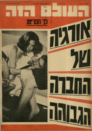 העולם הזה - גליון 1342 - 29 במאי 1963 - עמוד 24 |