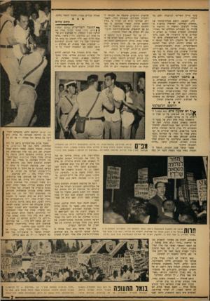 העולם הזה - גליון 1342 - 29 במאי 1963 - עמוד 7 | בימי הרייך השלישי לנורבגיה ולחם נגד היטלר. היה, למעשה, הראש הבלתי־מוכתר של ״ממשלת הצללים״ ,המושלת בגרמנ ה מאחורי הקלעים. ממשלה זו מורכבת בעיקרה מן המנהלים