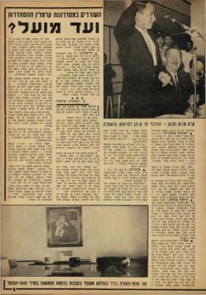 העולם הזה - גליון 1342 - 29 במאי 1963 - עמוד 9 | השוורים במסדוונות קומלין ההסתוווח ועד מועד? של עובדים מסויימים בוועד־הפועל מגיעים למאות ליר, ת לחודש. הם אף עולים על חשבון הטלפון שלי, אף־על־פי שאני צריך לא