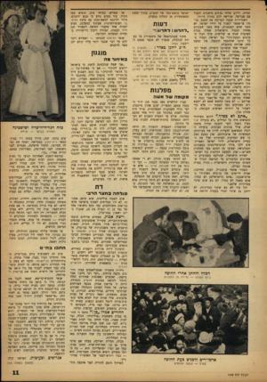 העולם הזה - גליון 1343 - 4 ביוני 1963 - עמוד 11 | ועידה, ולרוב שלחו נציגים מישניים לסעוד עם אבריאל, שניראה להם כטרדן מיותר. השגרירות עצמה העריכה את המצב נכונה: אי־אפשר לסמוך על ידידי ישראל. לא מפני שהם