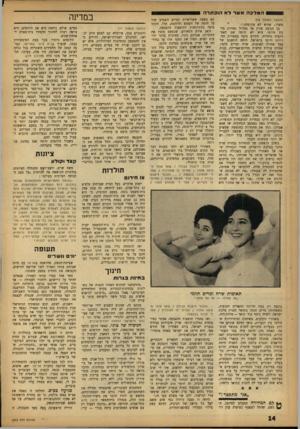 העולם הזה - גליון 1343 - 4 ביוני 1963 - עמוד 14 | המלכהא שר ל א הוכ תרה (המשך מעמוד ) 13 משהו; שהיא לא מקופחת.״. כך הגיעה שרין אל מסלול תחרות מלכת היופי. היא לא היתה שם האטרקציה היחידה. חידוש נוסף במסורת