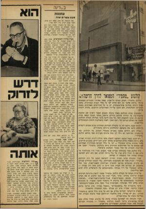 העולם הזה - גליון 1343 - 4 ביוני 1963 - עמוד 16 | במדינה עתונות מקץע שרי שנ ה קולנוע ״מתמיד׳ המפואר לדון חדשה!^ קולנוע ״מתמיד״׳ השוכן במרכז תל־אביב, באחד מאיזורי המגורים הצפופים ביותר, ברחוב אלנבי .94 הוא חודש