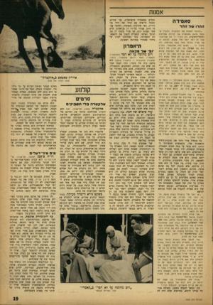העולם הזה - גליון 1343 - 4 ביוני 1963 - עמוד 19 | אמשז סאטירה זוהרו שדזוהר ״יכולתי לפתוח את התוכנית, ולהגיד שבאתי הרגע מקונצרט של יצירות שטראוס בהיכל־התרבות, וזה מזכיר לי את שטראוס.׳ אבל זה רמז יותר מדי שקוף.