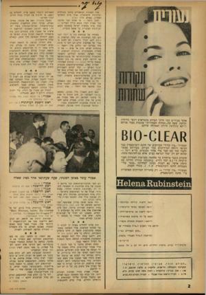 העולם הזה - גליון 1343 - 4 ביוני 1963 - עמוד 2 | אחד המחזות המחפירים ביותר בתולדות העיתונות הישראלית נערך ביום החמישי האחרון, באולם מלון השרון. למען גרמני — מי שהיה חבר פלוגת־סער נאצית וקצין בצבא הרייך השלישי