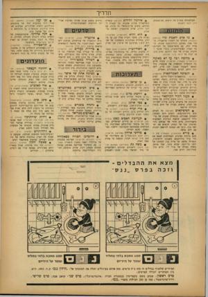 העולם הזה - גליון 1343 - 4 ביוני 1963 - עמוד 23 | תדריך העולם הזה ממליץ מה לראות, מה לשמוע, חיני לבקר השבוע: #כר אדם• יהאמת שרו (הבימה) ראשומון איטלקי של לואיג׳י פיראנדלו: סיפור אחד, מארבע נקודות־מבט שונות.